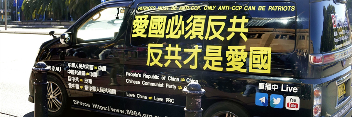 民主战车运动在全球