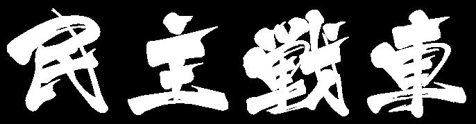 民主战车-为了自由民主的新中国!